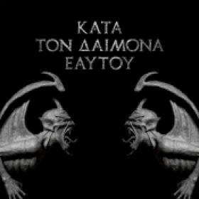 ROTTING CHRIST: Kata Ton Daimona Eaftou