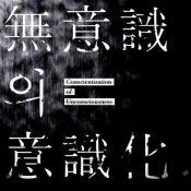 "MADMANS ESPRIT: Neues Album ""무의식의 의식화 (Conscientization of Unconsciousness)"""