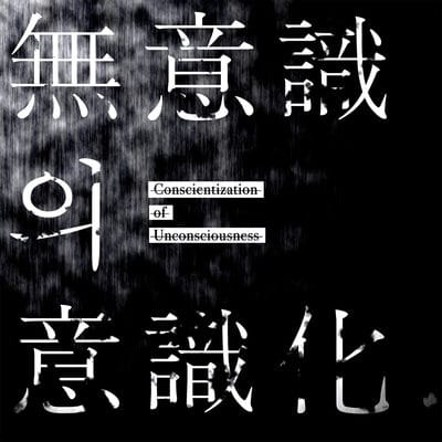 "MADMANS ESPRIT: Neues Album ""무의식의 의식화 (Conscientization of Unconsciousness)"""