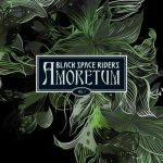 black-space-riders-amoretum-cover