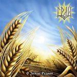 "GRAI: streamen Album ""About Native Land"""