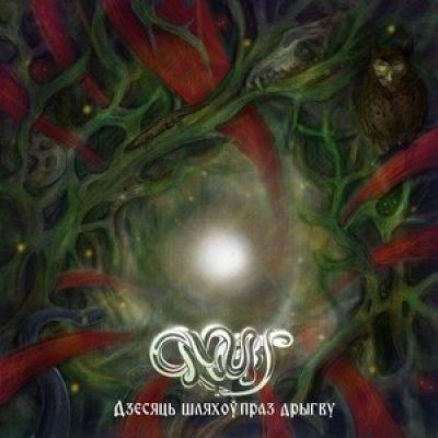 OMUT: Teaser zum Debütalbum